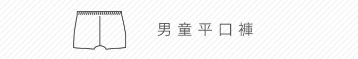 男童平口褲-100150cm