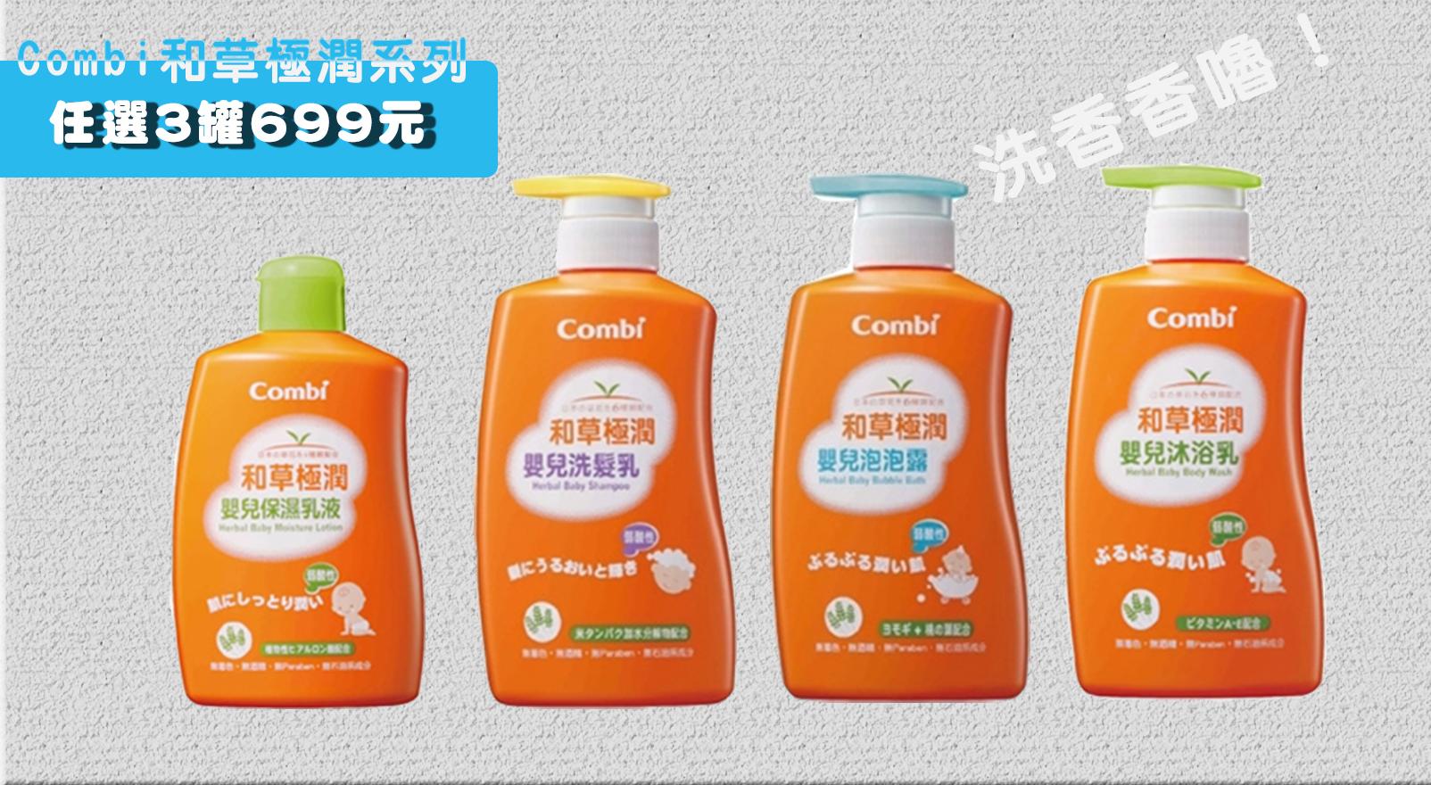 COMBI康貝和風吉極潤系列任選3罐699元