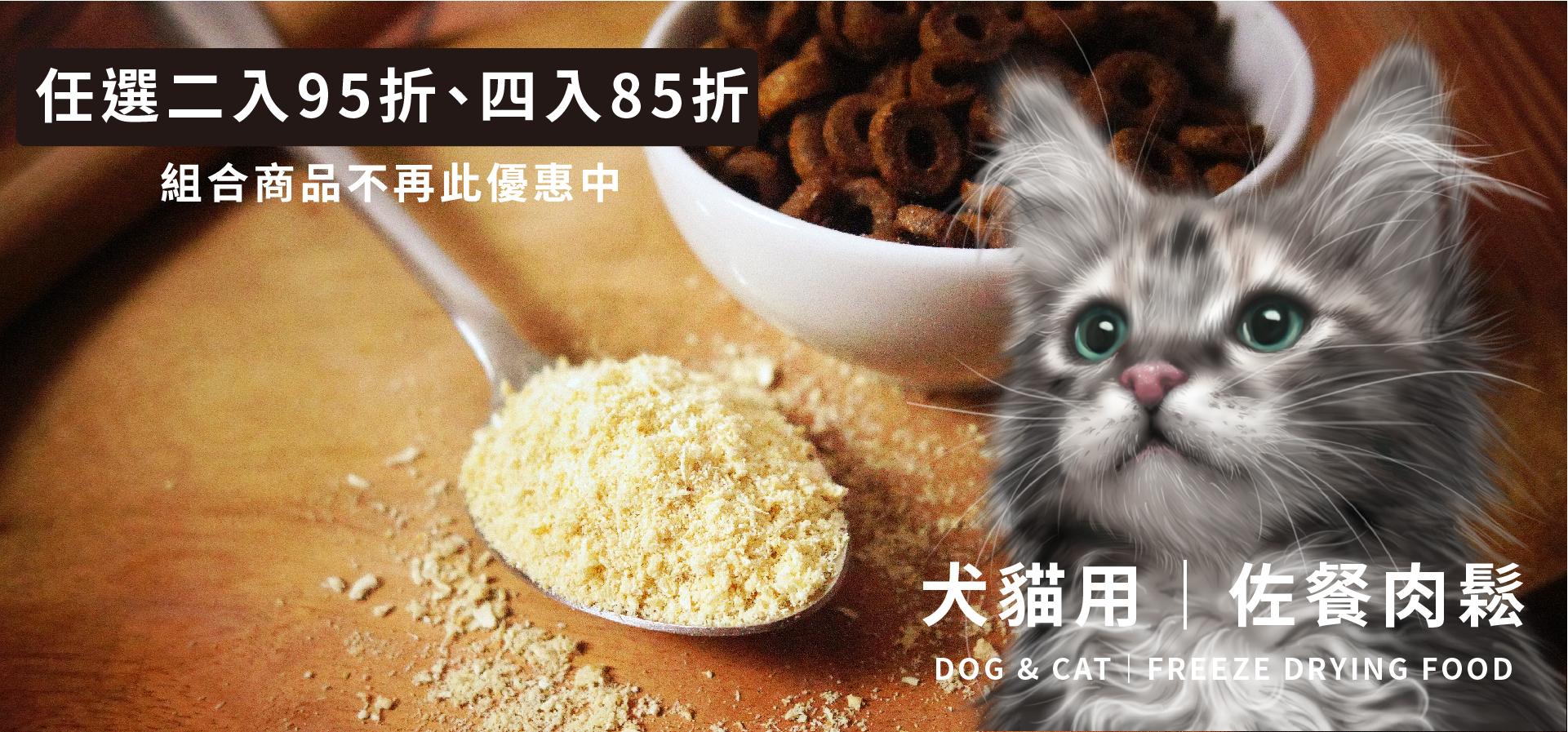 毛食嗑最新寵物肉鬆_毛孩嗑肉鬆_2入95折