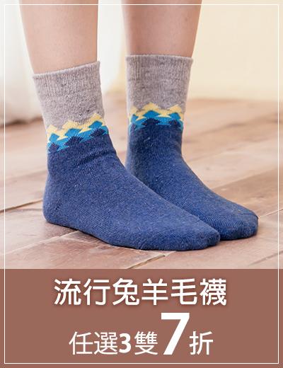 流行兔羊毛襪 ↘ 任3雙7折