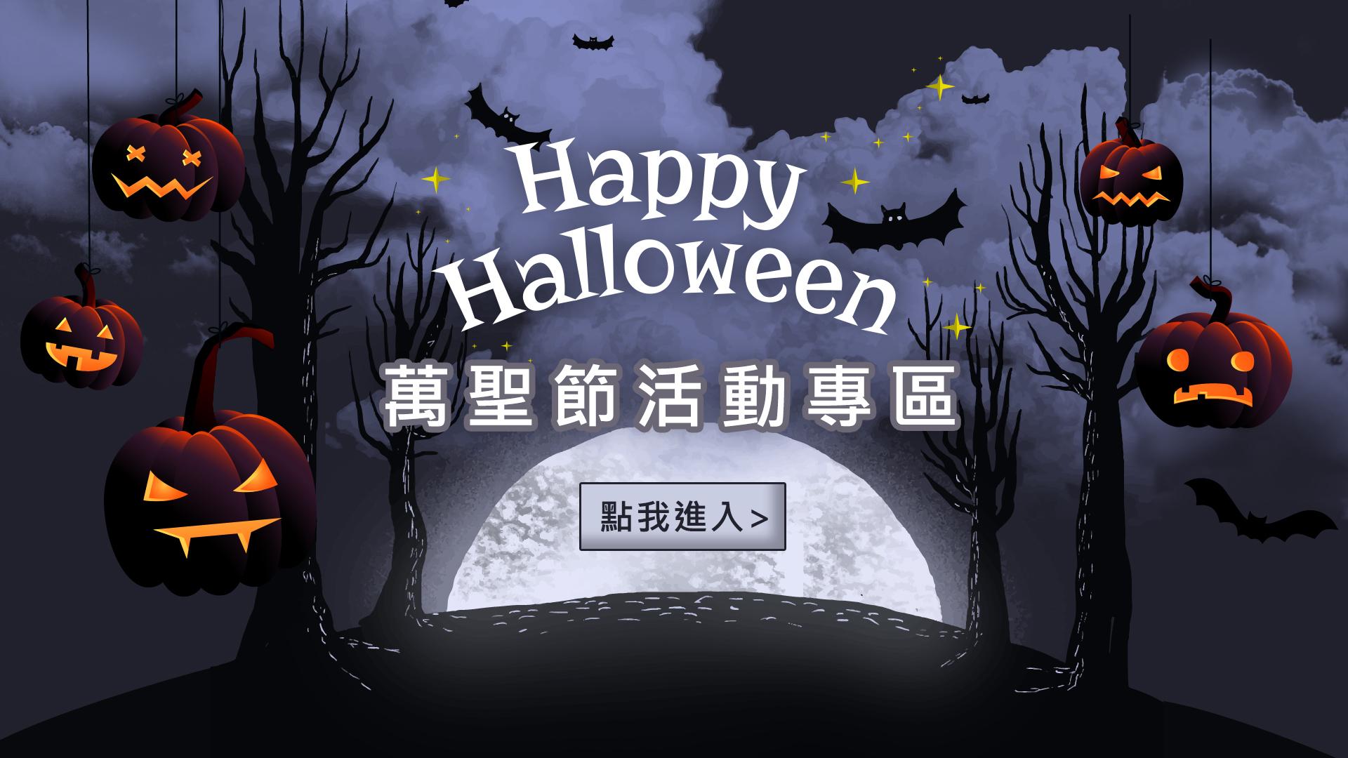 萬聖節,Happy Halloween,好友分享,萬聖節裝扮,萬聖節穿搭,萬聖節變裝,變裝舞會,Halloween穿搭,Halloweenootd