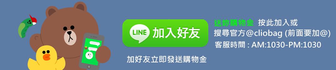 LINE好友,LINE@,購物金,客服,
