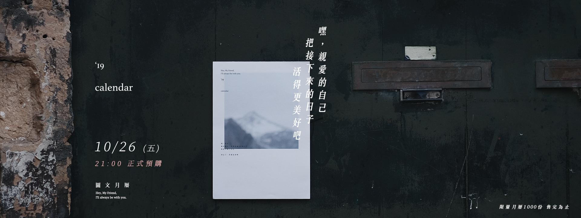 2019攝影圖文月曆