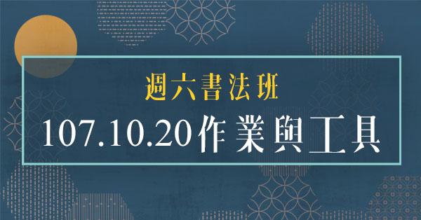 週六書法班107年10月20日作業與工具