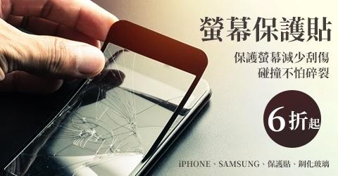 手機螢幕保護貼 鋼化玻璃