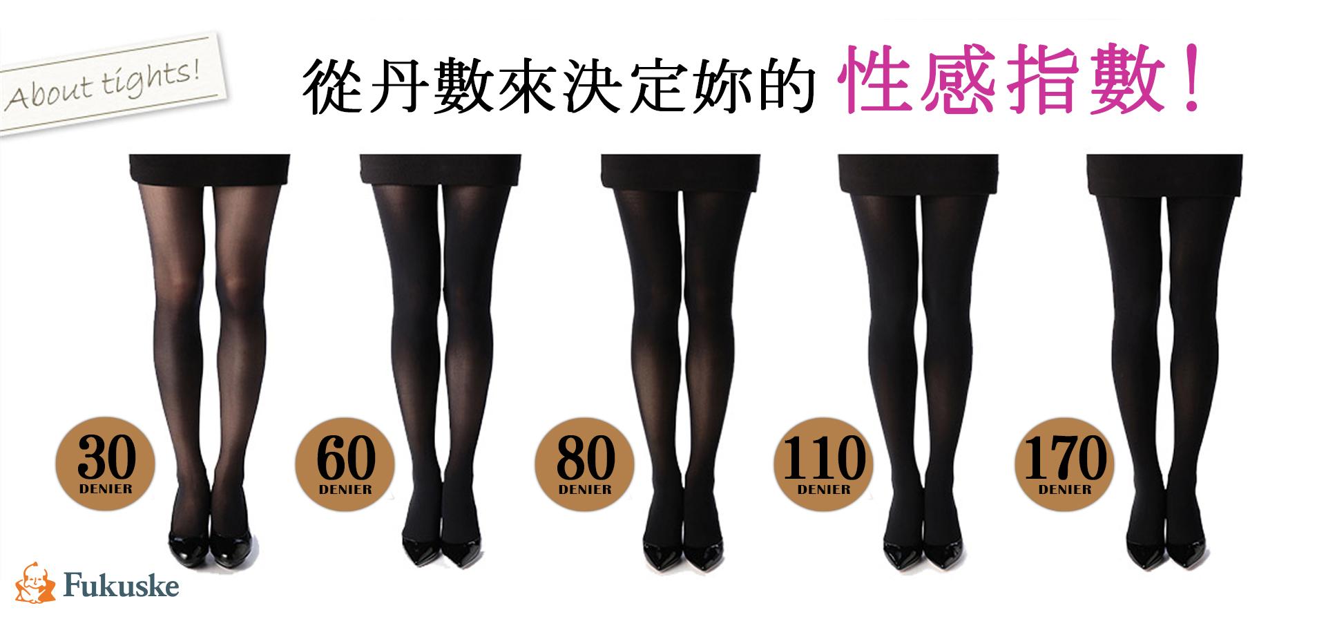 日本滿足Fukuske冬天保暖褲襪