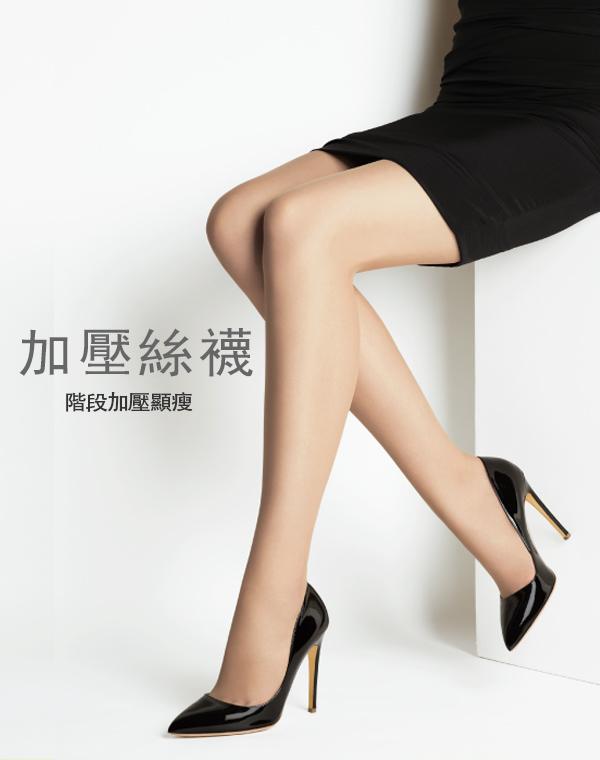 日本福助Fukuske加壓絲襪