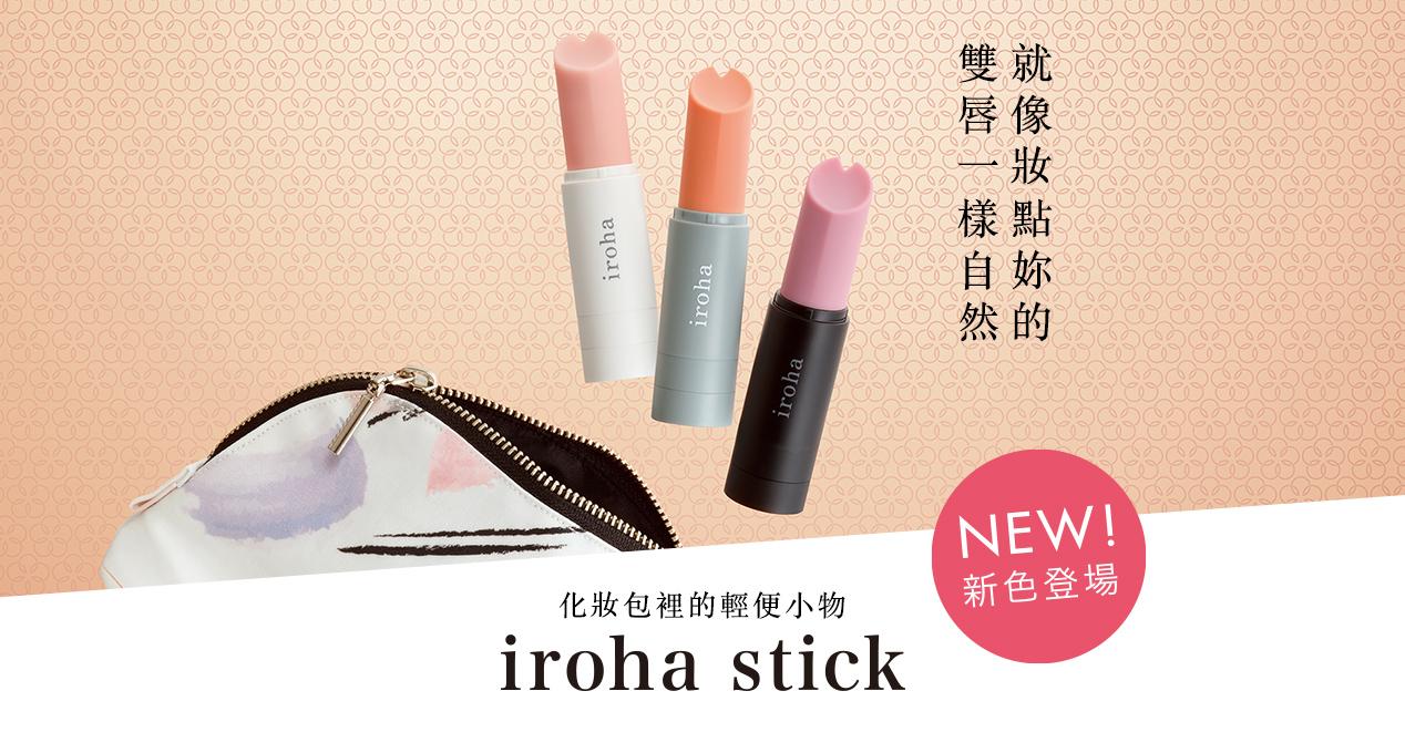 iroha stick