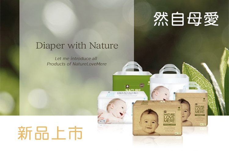 來自韓國的品牌然自母愛,尿布和拉拉褲系列,箱購好便利