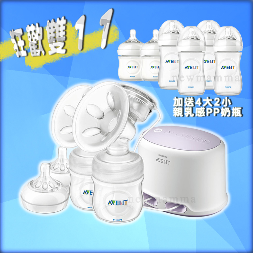 狂歡雙11,買AVENT雙邊吸乳器加送AVENT親乳感PP奶瓶4大2小,限量促銷售完為止