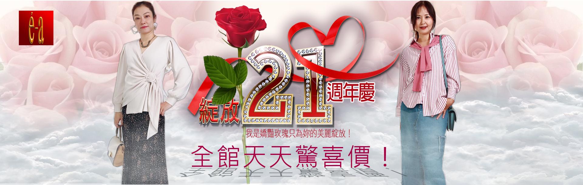 ea綻放21周年慶活動