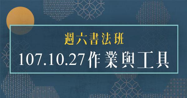 週六書法班107年10月27日作業與工具
