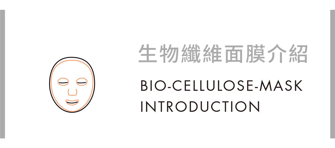 生物纖維面膜知識介紹,服貼親膚、高效導入的速效急救保養-TKLAB (2018.11更新)