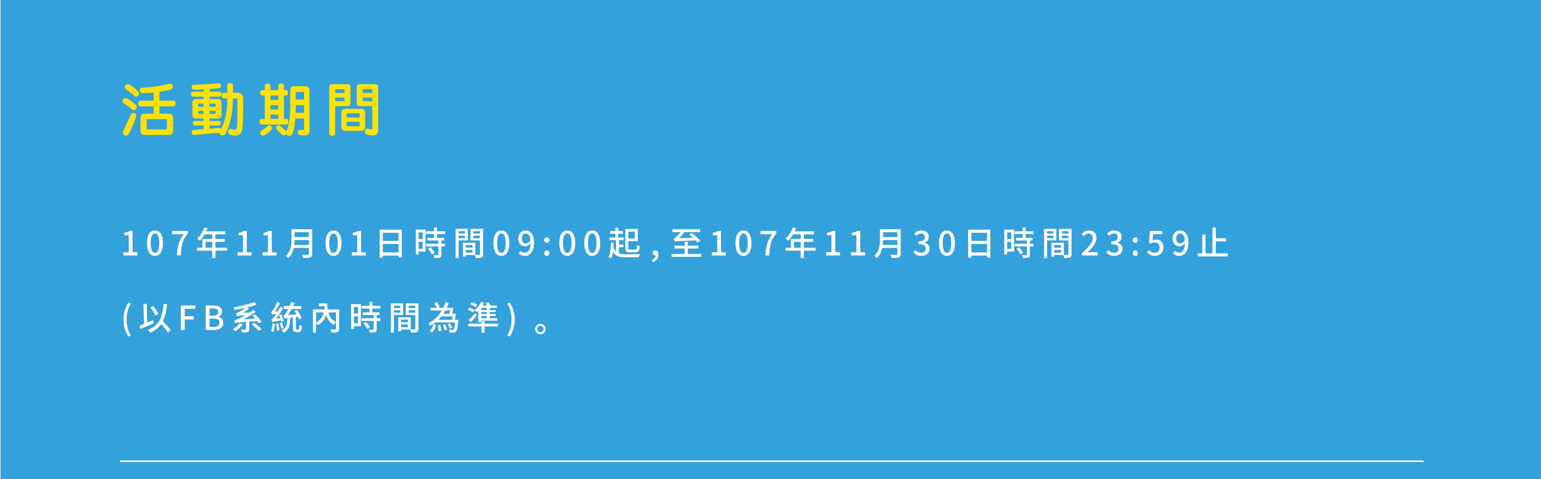 加護靈週年慶的活動期間為11月1日至11月30日止