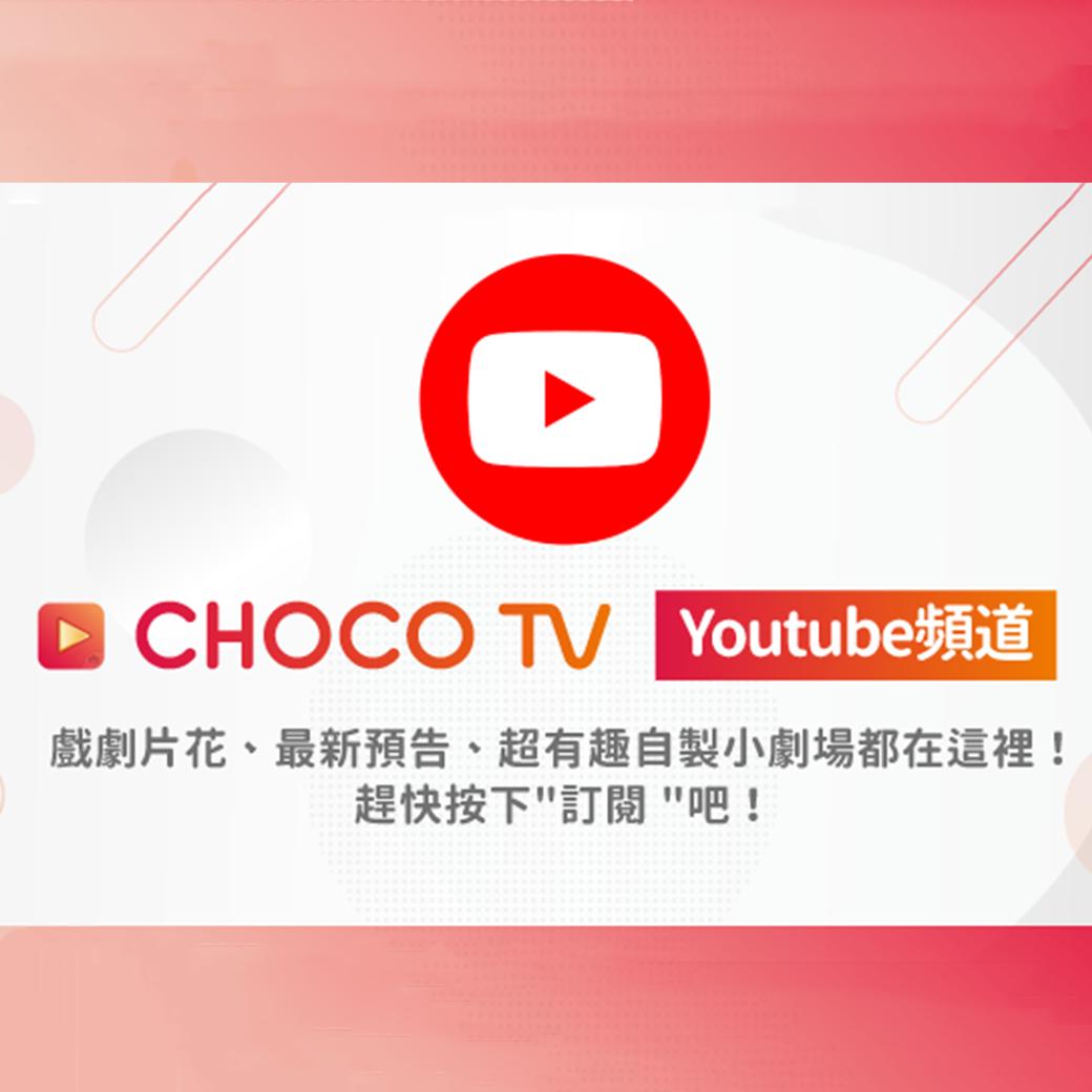 快來關注CHOCO TV的官方youtube帳號