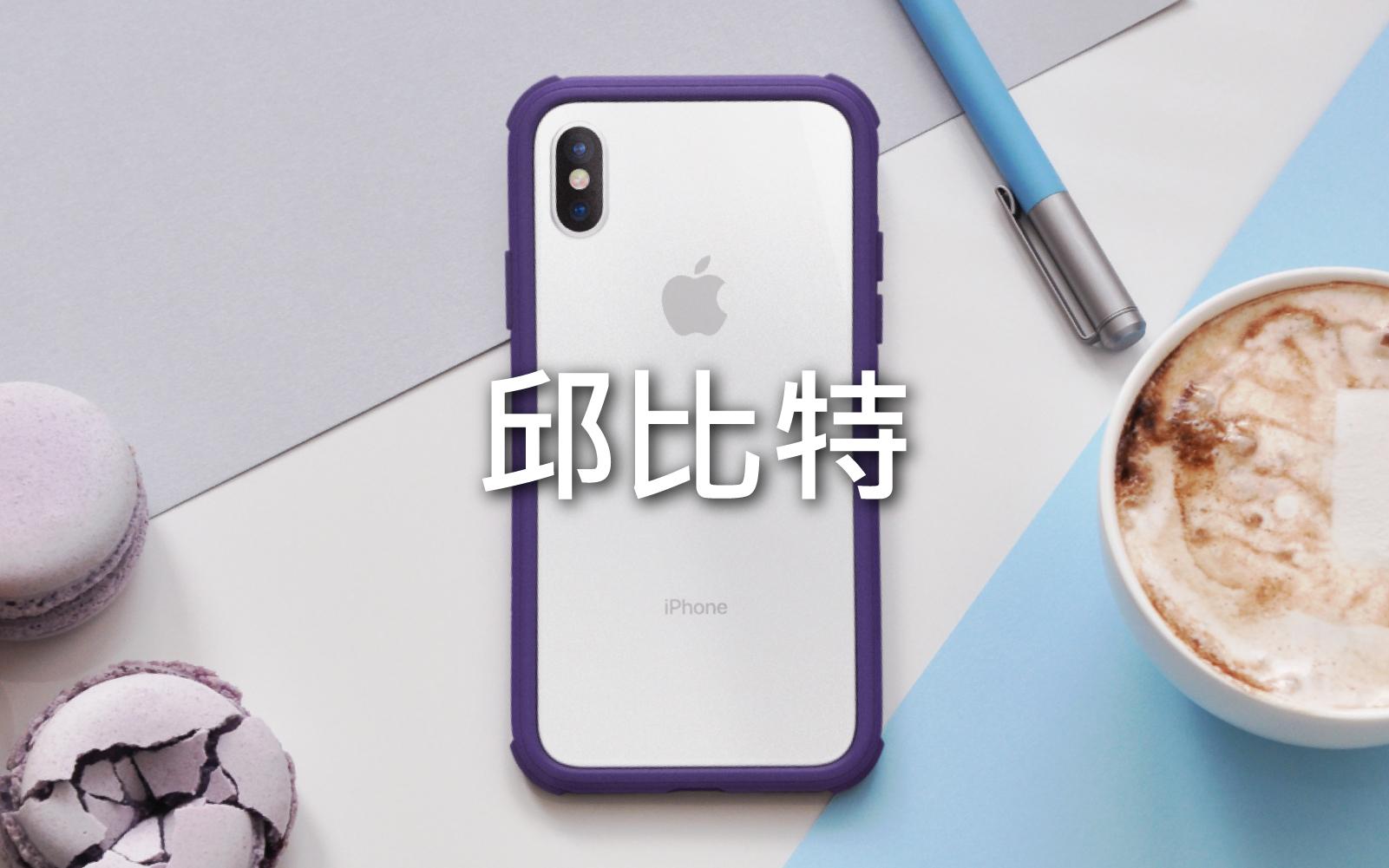 SOLiDE 邱比特系列 iPhone 保護殼