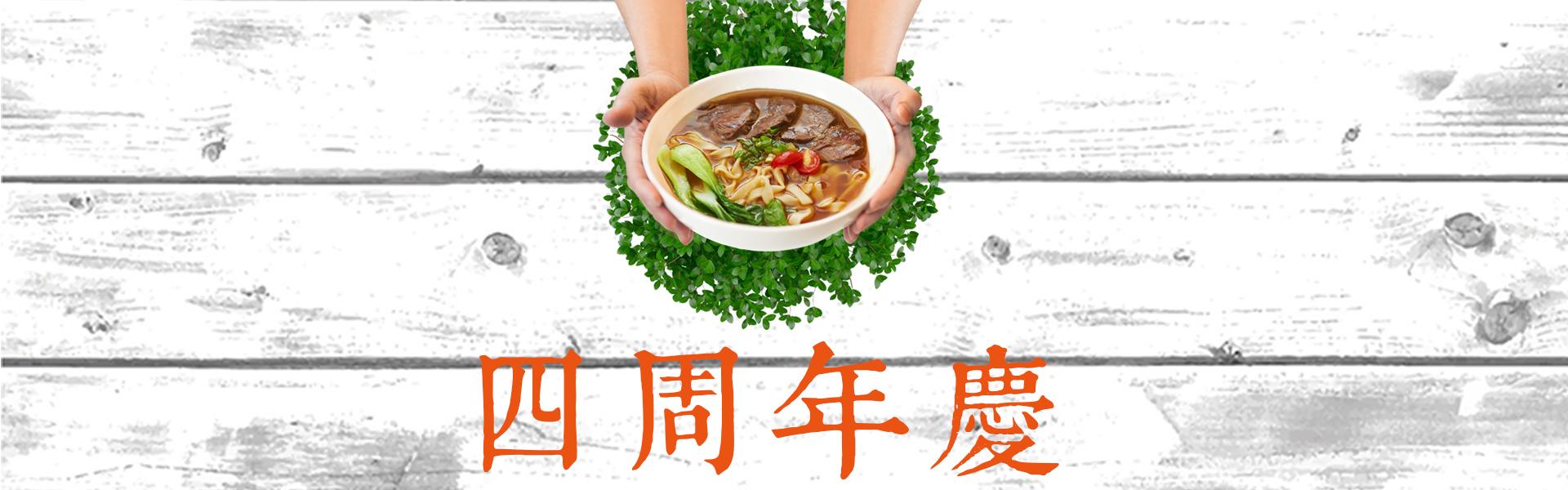 勝利廚房 周年慶  任選四件 送 辛甘香辣醬