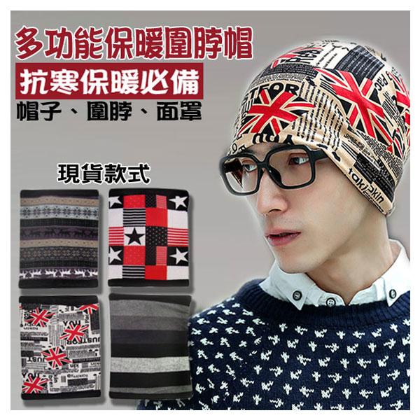 多功能保暖毛絨 圍脖 毛帽 面罩 帽子