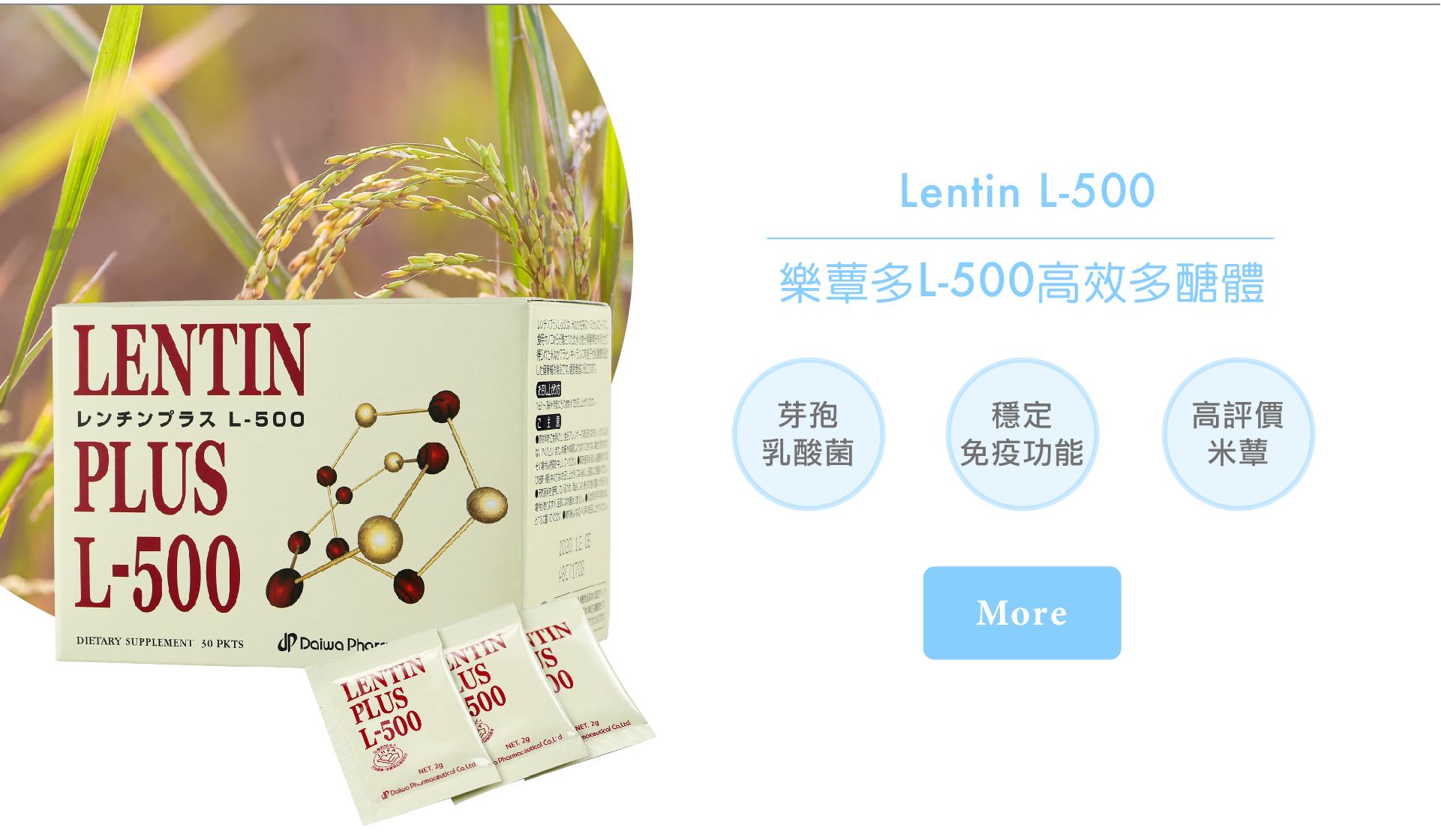 Daiwa 大和 樂蕈多l-500高效多醣體