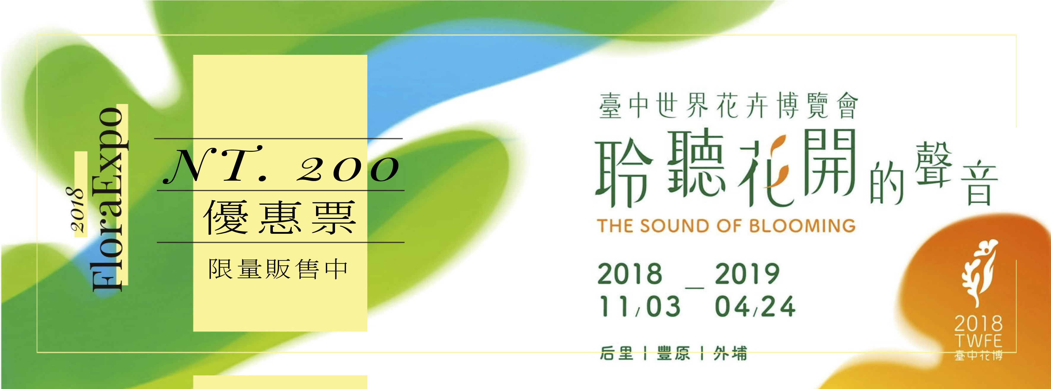 臺中花博 優惠票 NT200