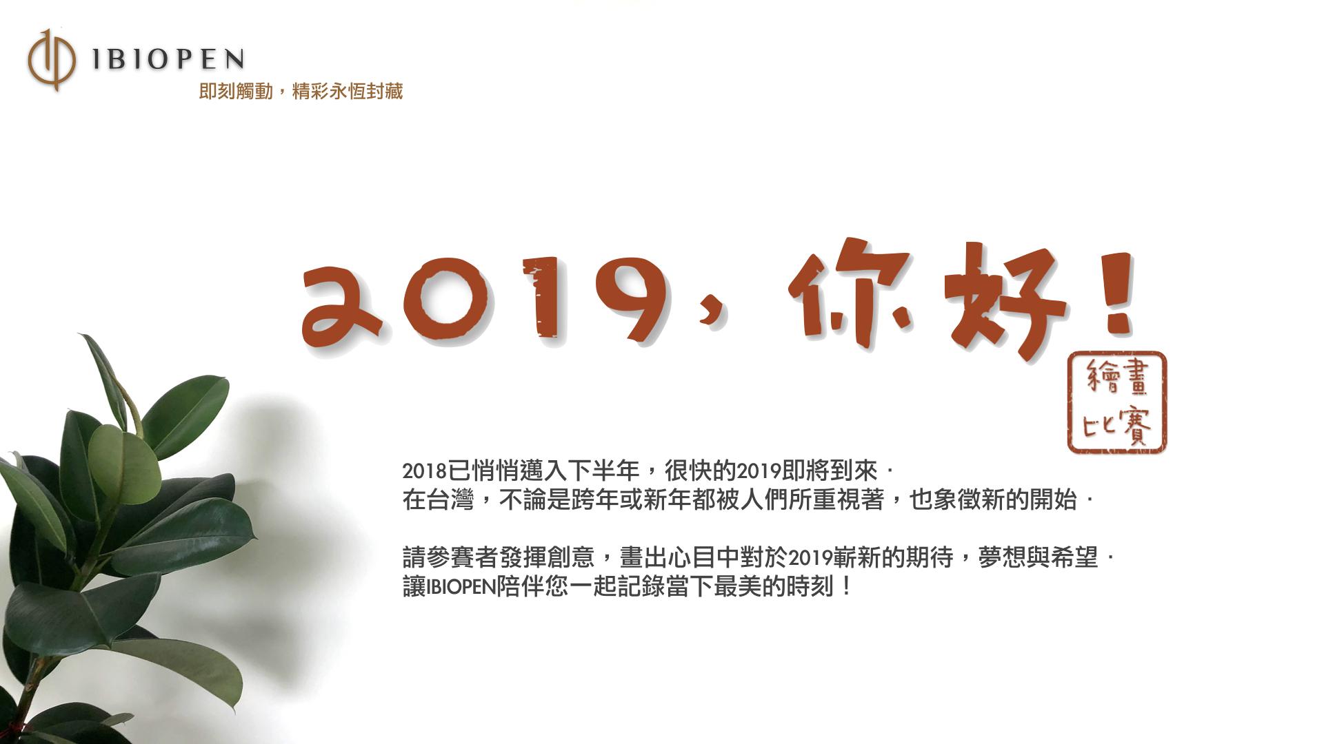 IBIOPEN 2019,你好!觸控筆繪畫比賽