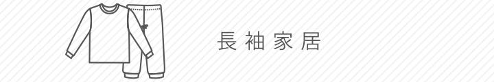 長袖家居-100150