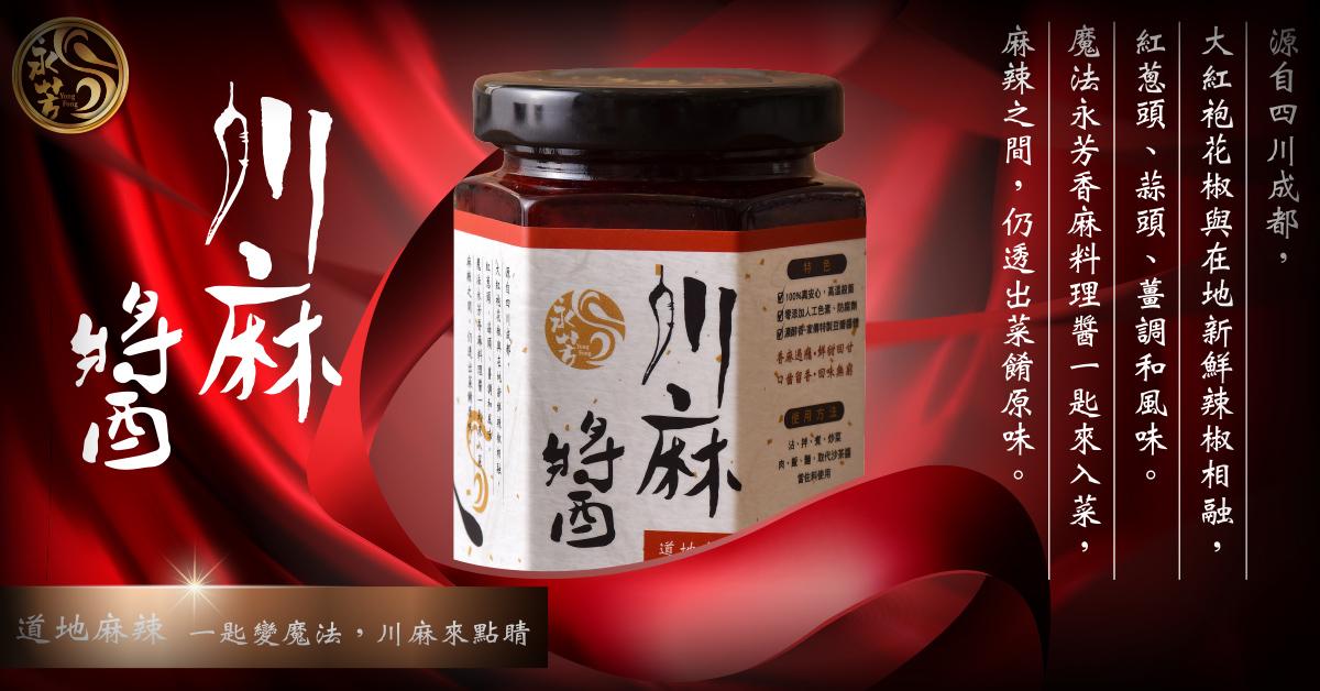 川麻料理醬