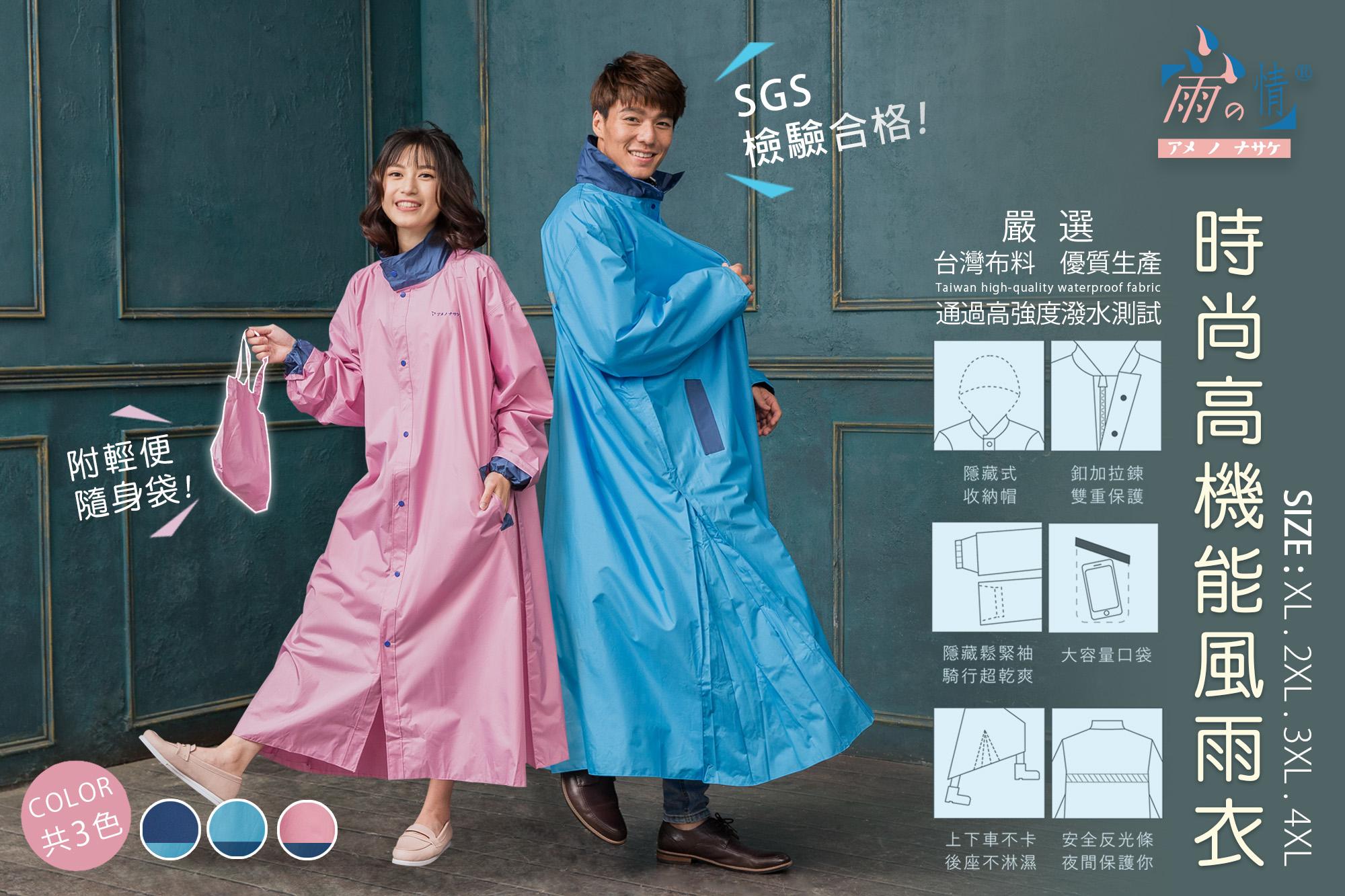 時尚高機能風雨衣 拚色搭配共3色 (SGS檢驗合格!)