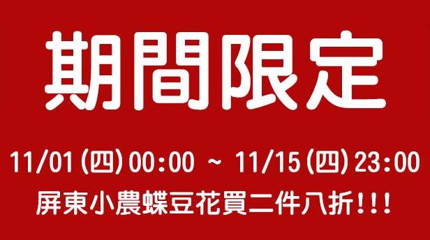 11/01~11/15蝶豆花買兩件八折