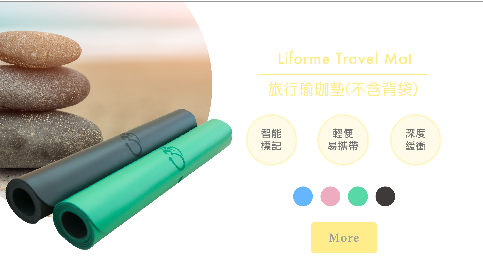 liforme travel mat 旅行瑜珈墊