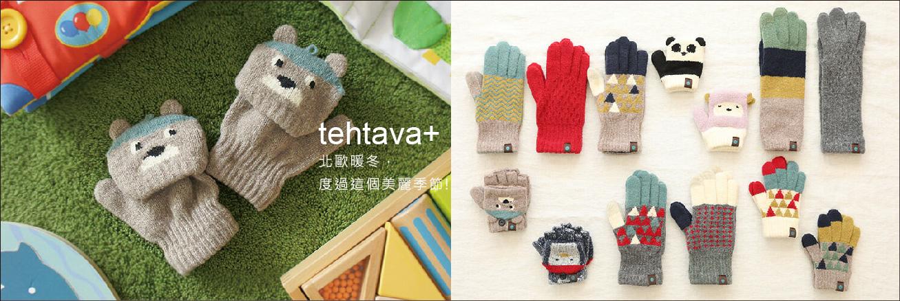 造型手套,兒童手套,針織手套,半指手套,聖誕節禮物