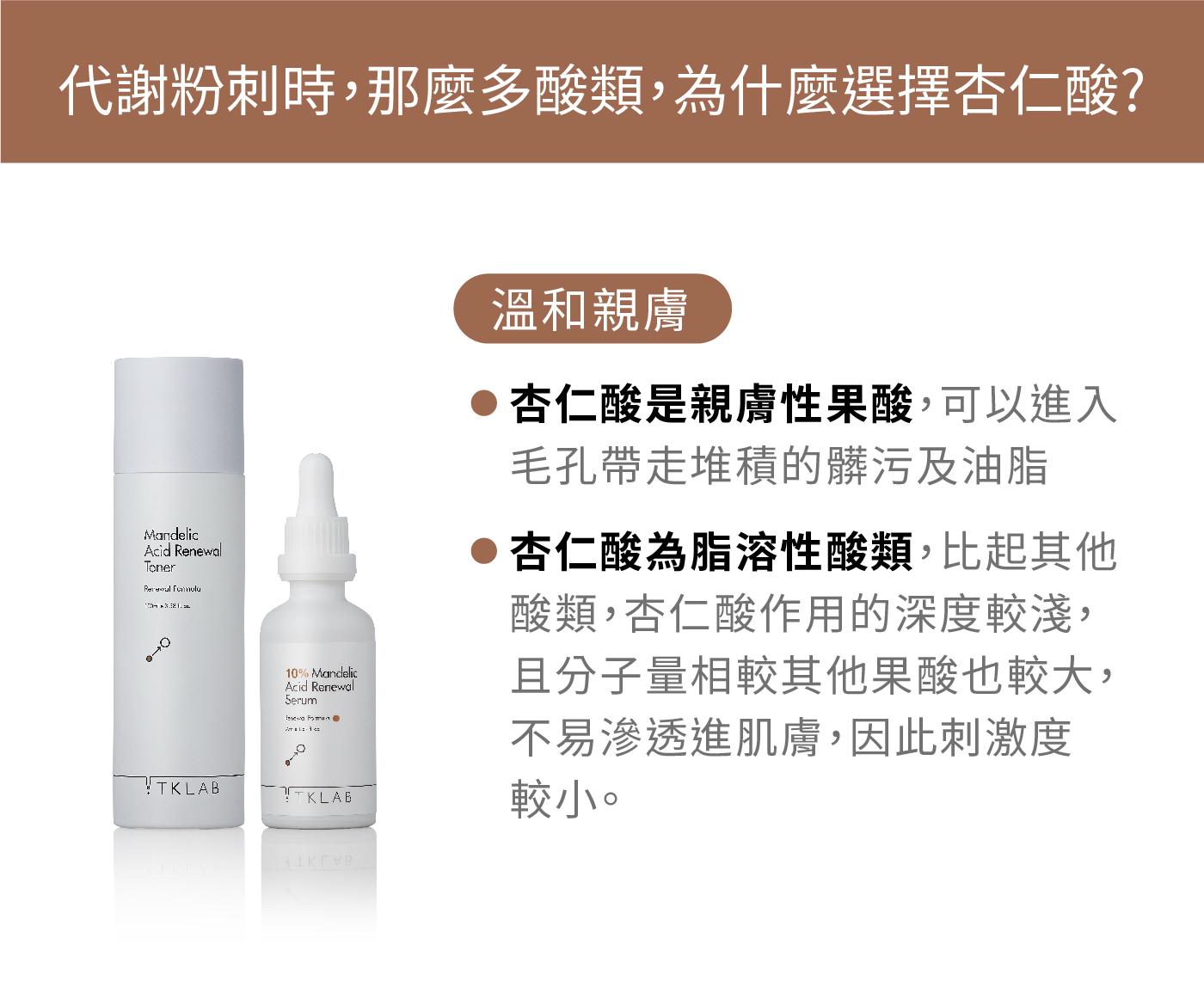 使用親脂性酸類,幫助代謝角質、暢通毛孔