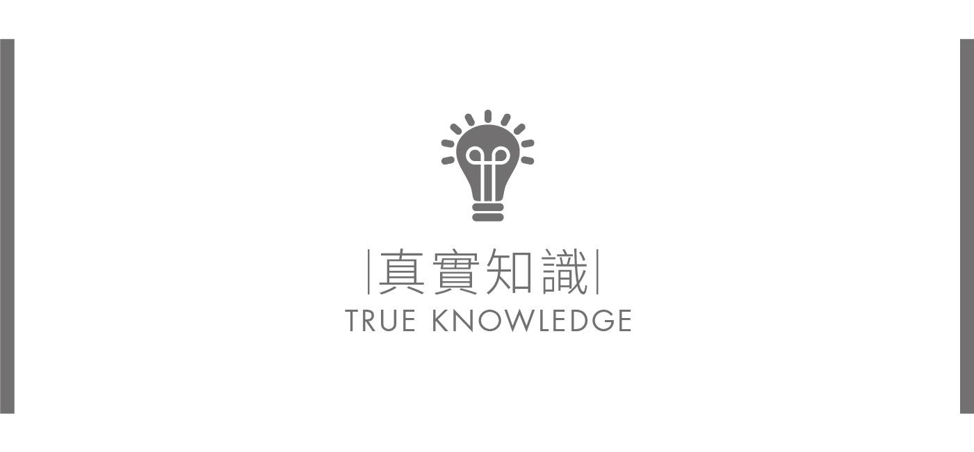 TKLAB真實知識總覽