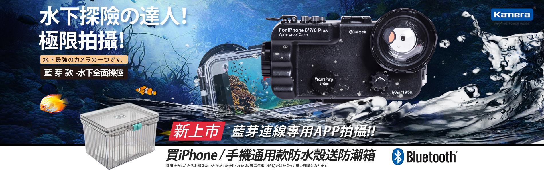 手機,潛水殼,防潮箱,防水,潛水