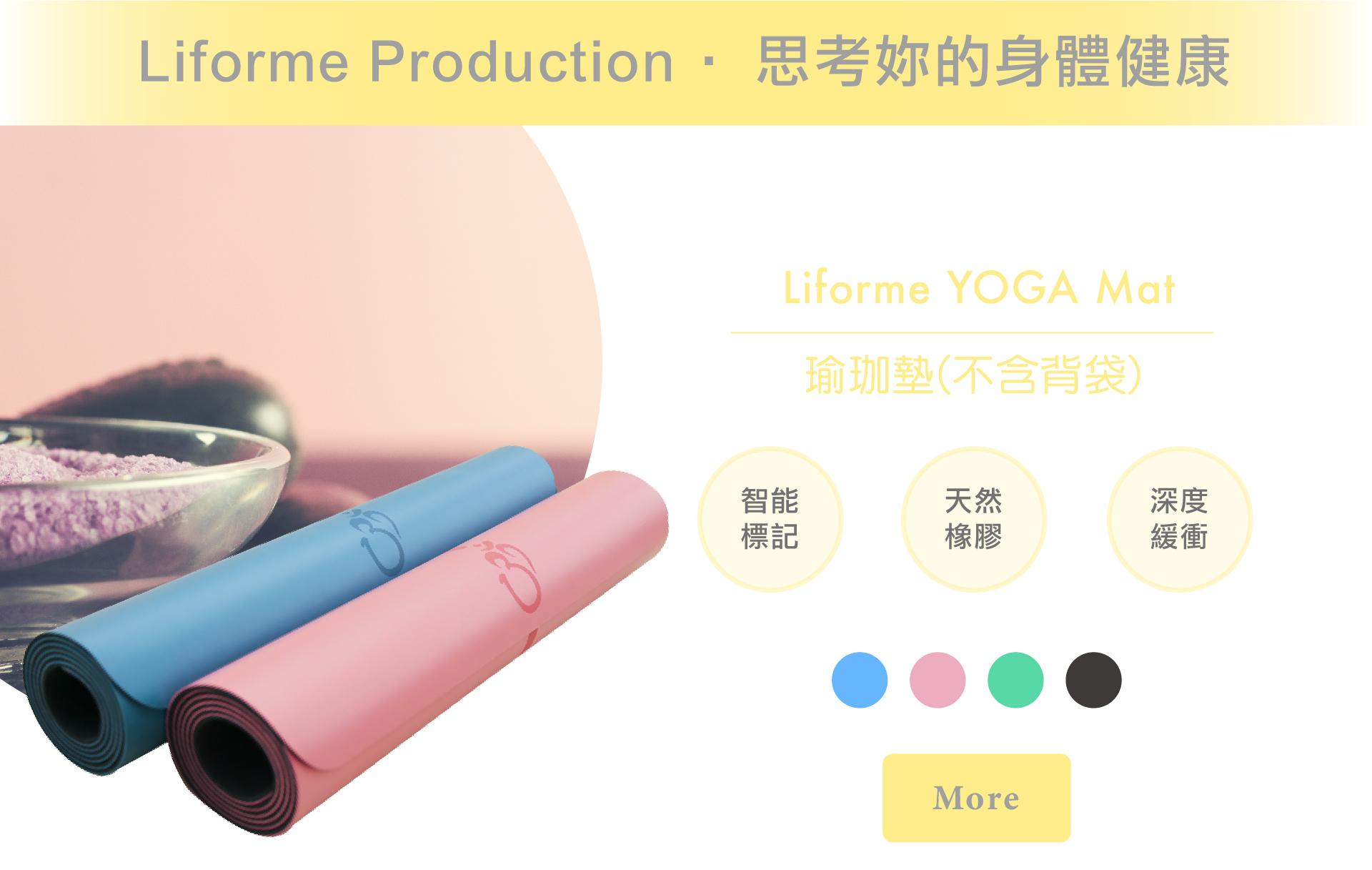 liforme yoga mat 瑜珈墊