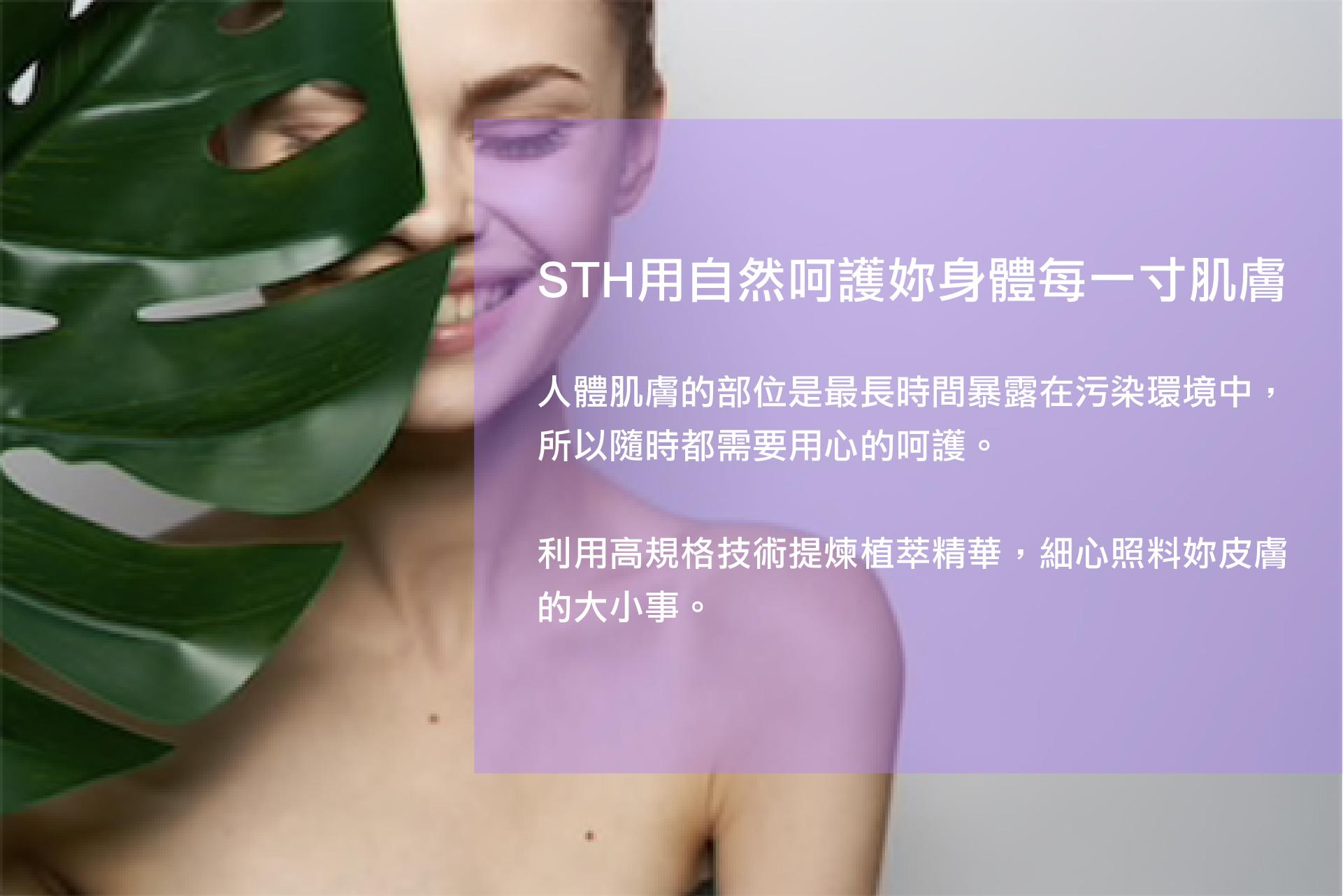 sth用自然呵護妳身體每一寸肌膚