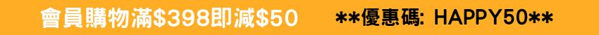 11月blablabra網店會員優惠 - 購物滿$398, 即減$50