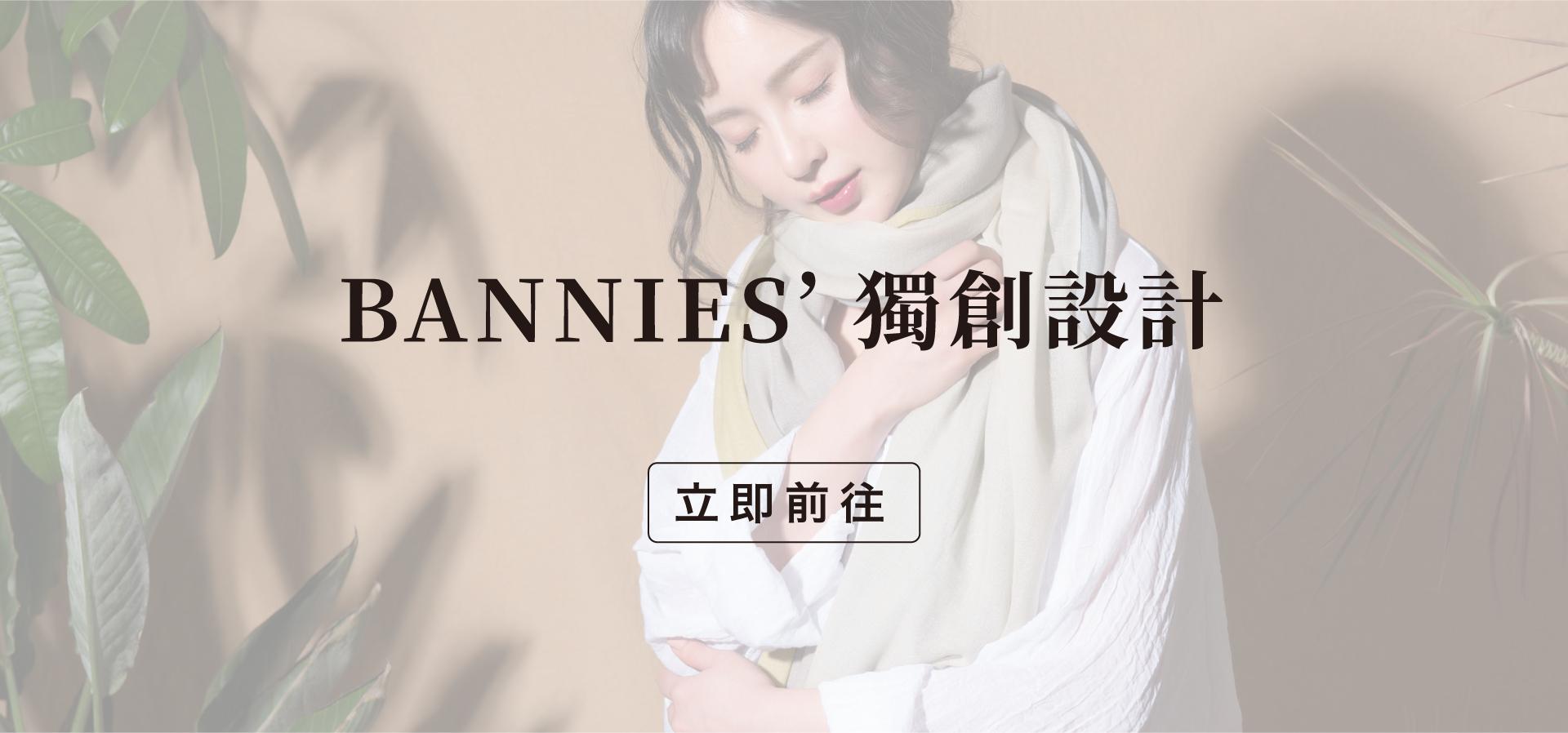 BANNIES' 獨創設計
