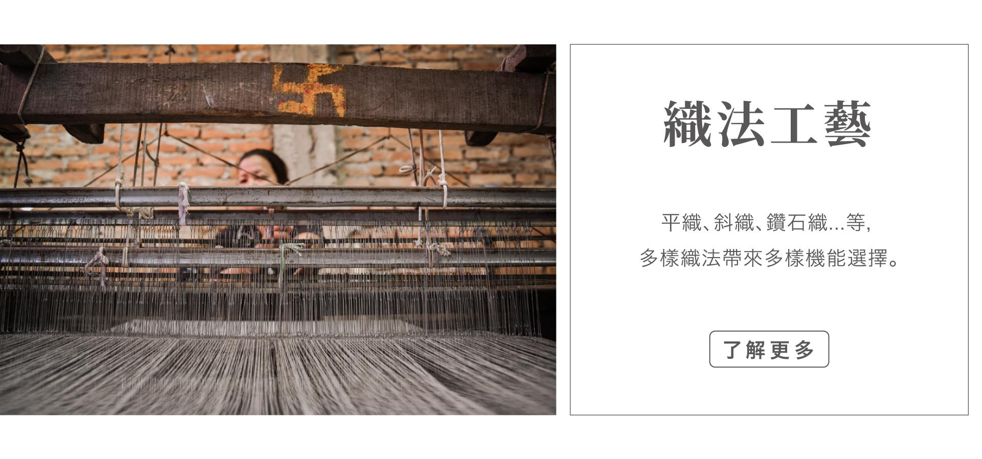 織法工藝,多樣織法帶來多樣機能選擇。