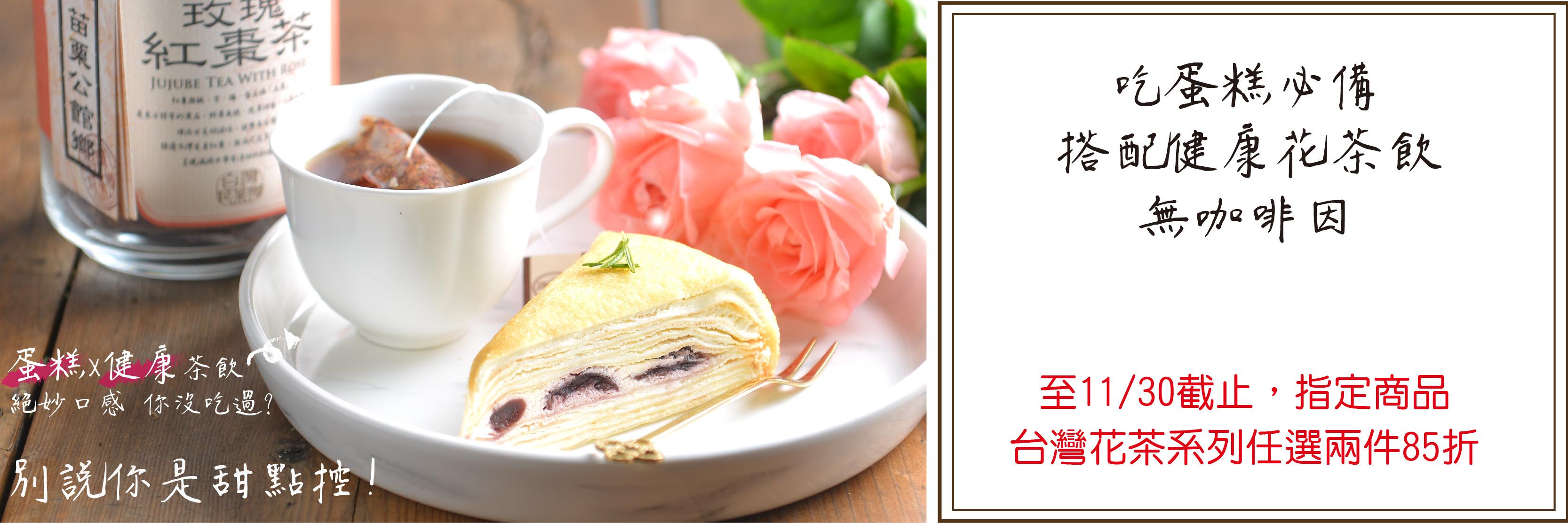 健康花茶x蛋糕極致搭配