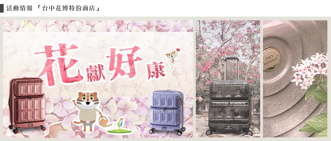 台中花卉博覽會,花博優惠,PANTHEON,全店85折