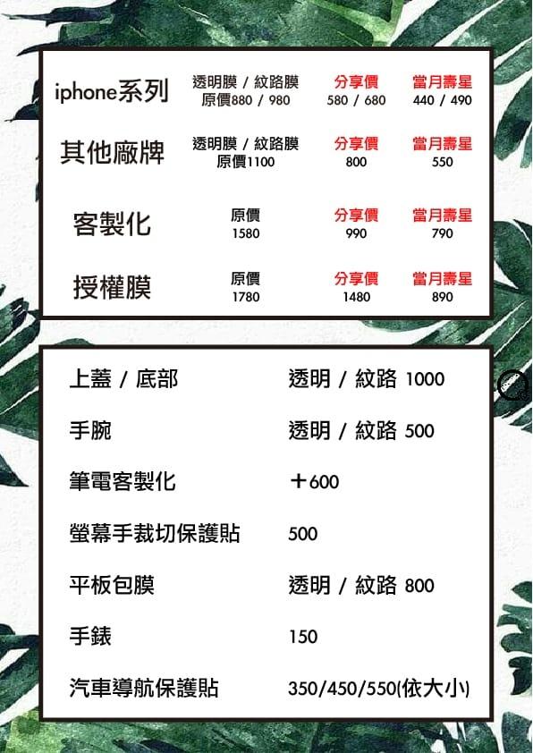 手機包膜價目表