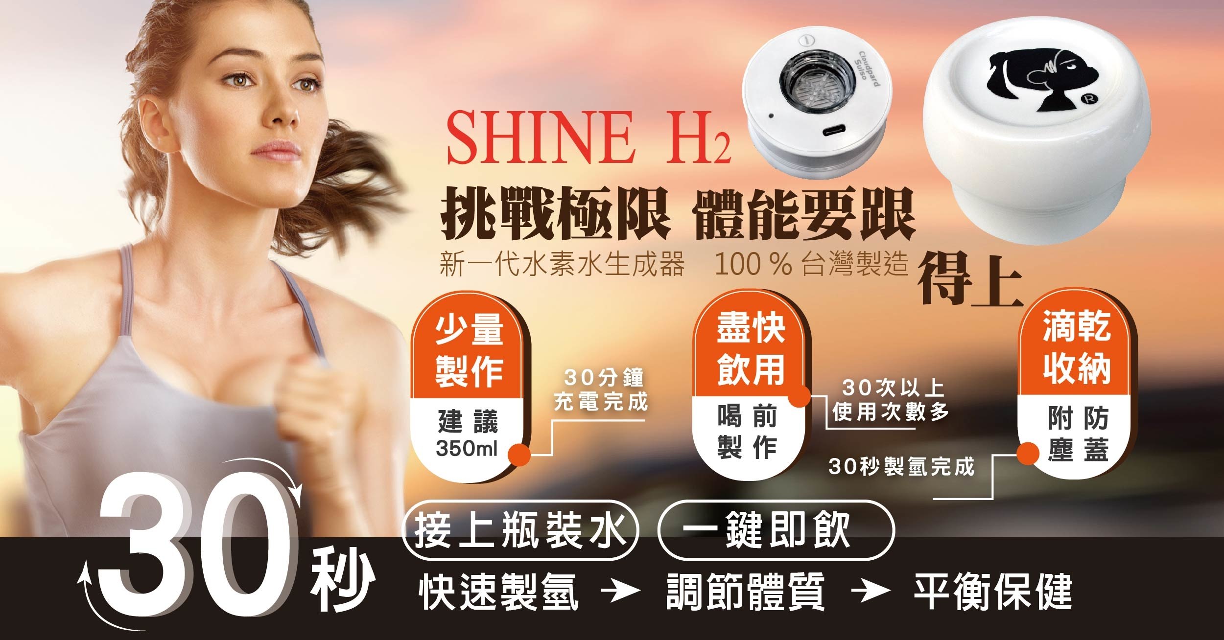 SHINE H2 水素水生成器