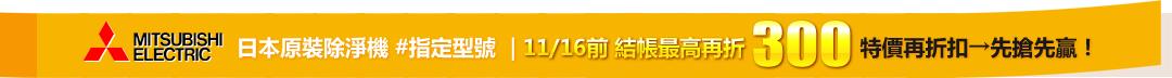 三菱日本原裝除濕機指定型號,結帳最高再折300,11/16止