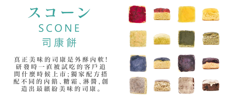 信の店首頁圖,9種口味司康、美味的司廄介紹