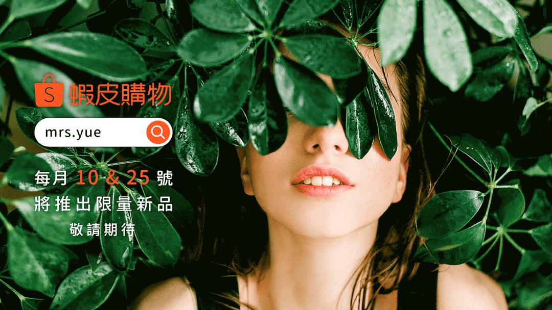 每月10&25號,Mrs.Yue將推出限量新品於蝦皮賣場,敬請期待