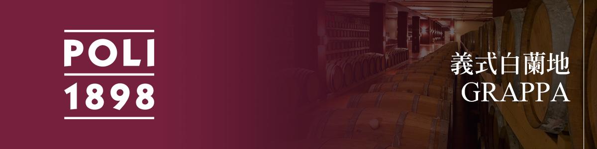 poli,grappa,義式白蘭地,蒸餾酒,渣釀酒,銅釀