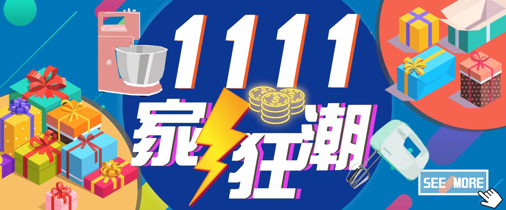 1111,雙11,光棍節,光棍,單身,雙十一,雙11狂歡節,雙11特惠