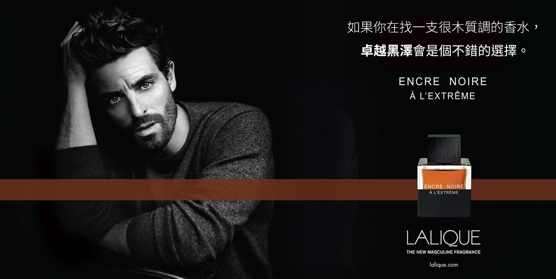 如果你想要徹底表現陽剛木質調的香水—— Lalique 卓越黑澤淡香精