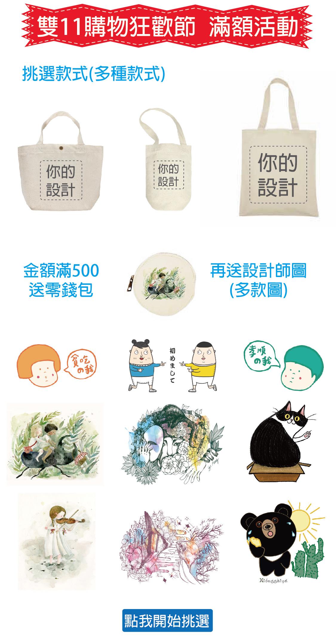 雙11購物節 滿額贈 (1111活動優惠 滿500送零錢包+設計師圖騰)
